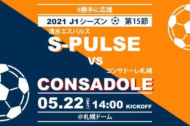 【2021.5.22】清水エスパルス Jリーグ2021シーズン第15節【勝手に応援】